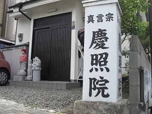 r-keishouin@docomo.ne.jp外観